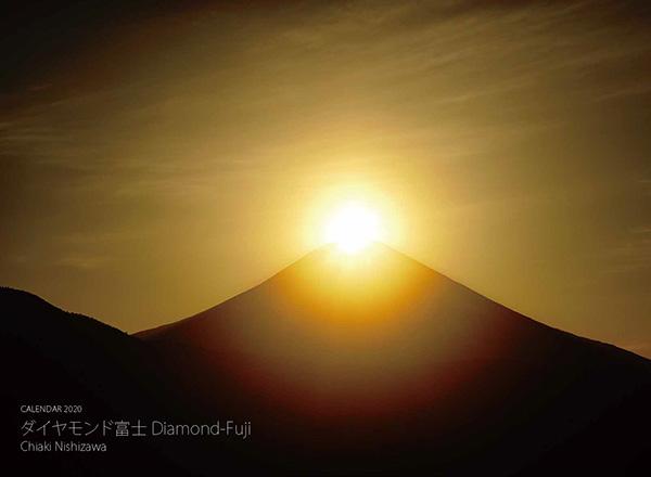 画像: カメラマン 2020カレンダーシリーズ 25 西沢千晶 「ダイヤモンド富士 Diamond-Fuji」-モーターマガジン Web Shop