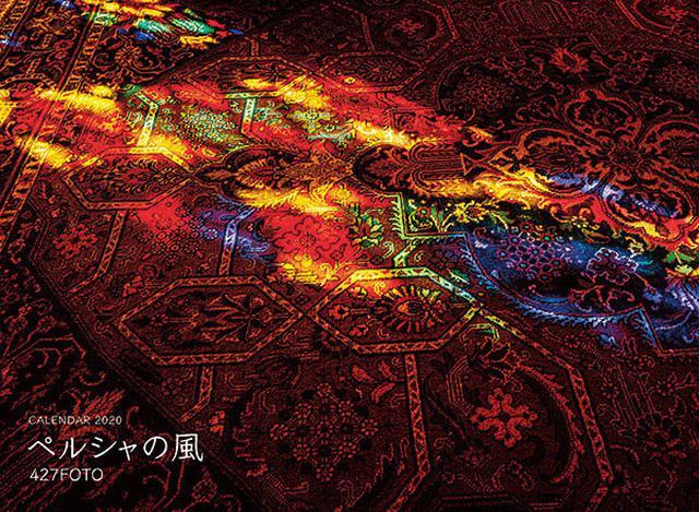 画像: カメラマン 2020カレンダーシリーズ 36 427FOTO ヤマワキタカミツ 「ペルシャの風」-モーターマガジン Web Shop