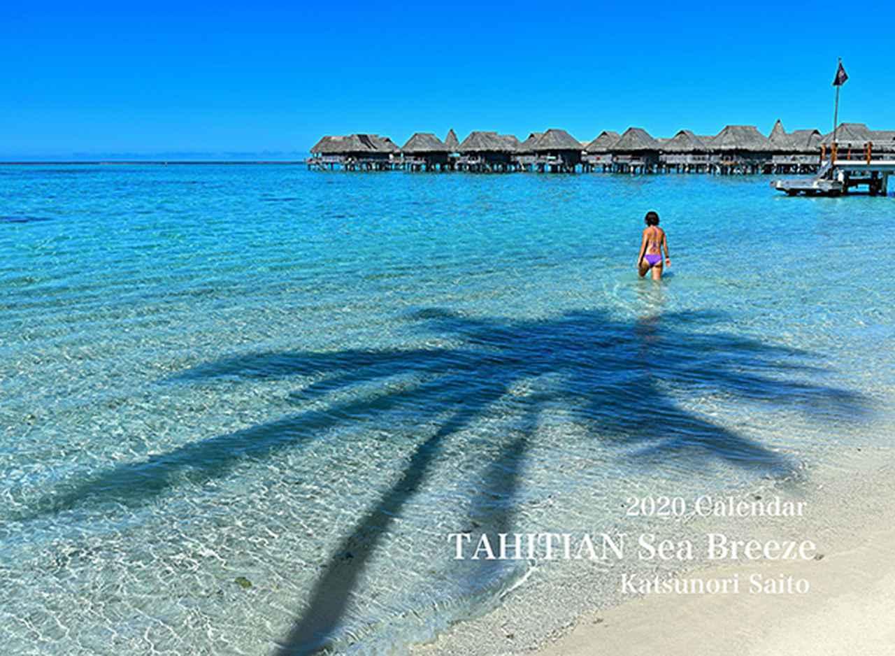 画像: カメラマン 2020カレンダーシリーズ 17 斎藤勝則 「TAHITIAN Sea Breeze」-モーターマガジン Web Shop
