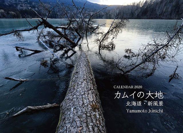 画像: カメラマン 2020カレンダーシリーズ 35 山本純一 「カムイの大地 北海道・新風景」-モーターマガジン Web Shop