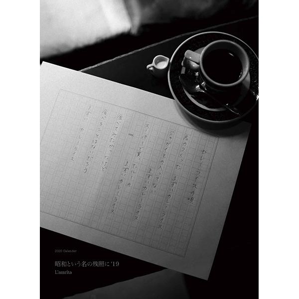 画像: カメラマン 2020カレンダーシリーズ 39 L'amrita 「昭和という名の残照に'19」-モーターマガジン Web Shop