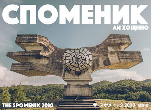 画像: カメラマン 2020カレンダーシリーズ 27 星野藍 「ザ・スポメニック2020」-モーターマガジン Web Shop