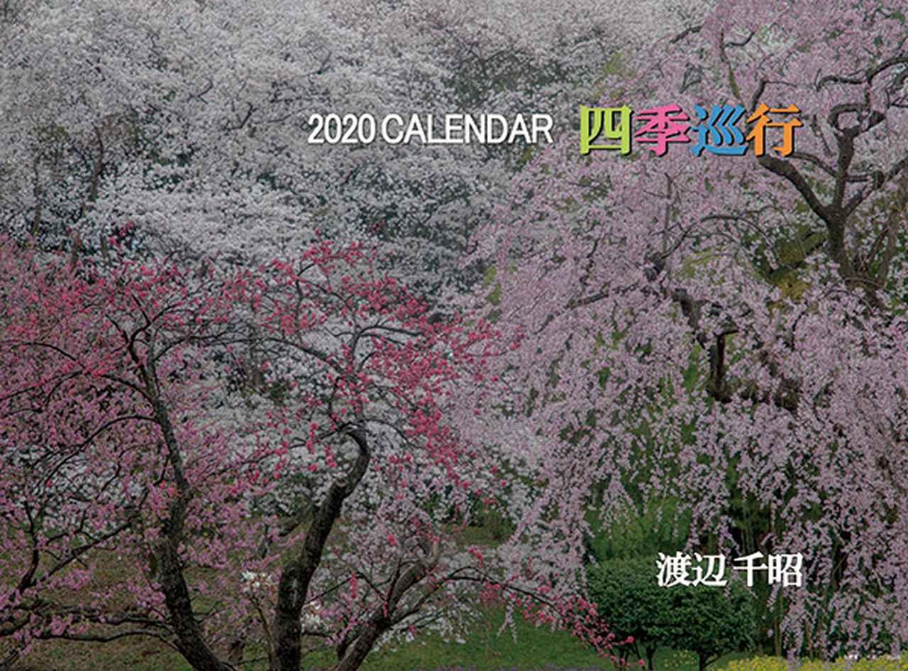 画像: カメラマン 2020カレンダーシリーズ 41 渡辺千昭 「四季巡行」-モーターマガジン Web Shop