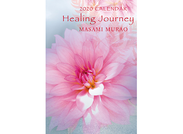 画像: カメラマン 2020カレンダーシリーズ 33 村尾昌美 「Healing Journey」-モーターマガジン Web Shop