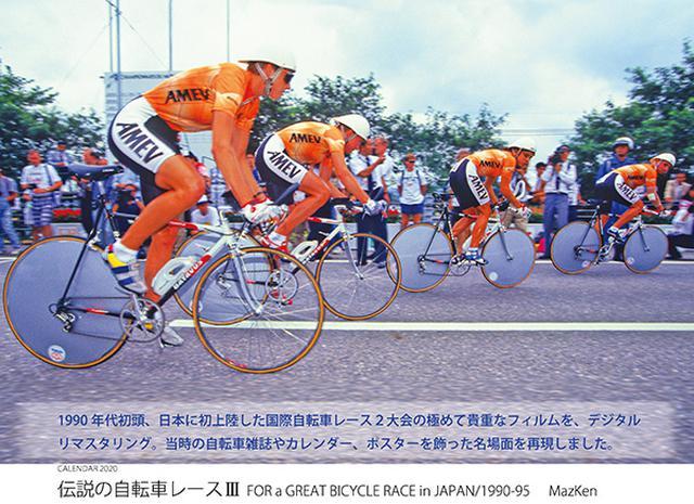 画像: カメラマン 2020カレンダーシリーズ 28 MazKen 「伝説の自転車レース?」-モーターマガジン Web Shop