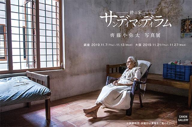 画像: キヤノン:キヤノンギャラリー|齊藤 小弥太 写真展:サンディマンディラム ‐終の家‐