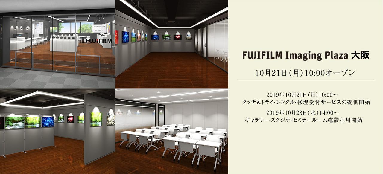 画像: FUJIFILM Imaging Plaza