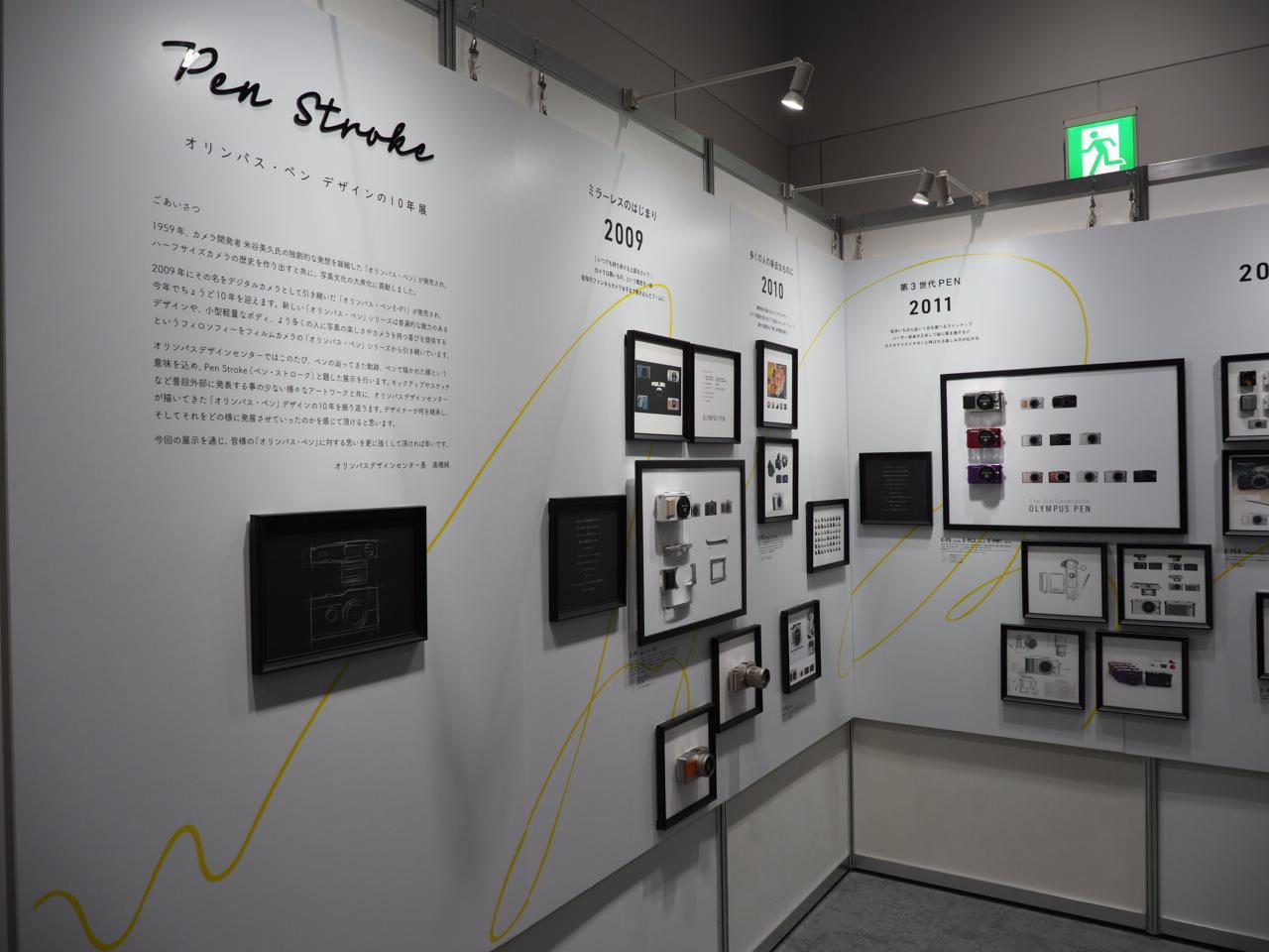 画像1: PEN Stroke OLYMPUS PEN デザインの10年展