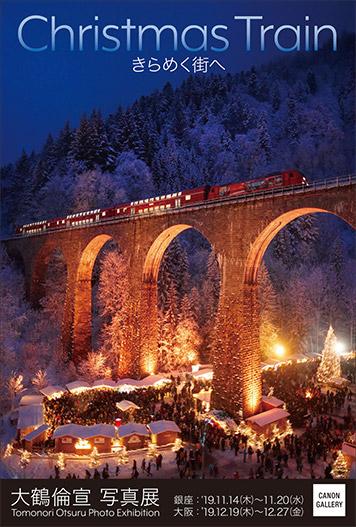 画像: キヤノン:キヤノンギャラリー 大鶴 倫宣 写真展:Christmas Train きらめく街へ