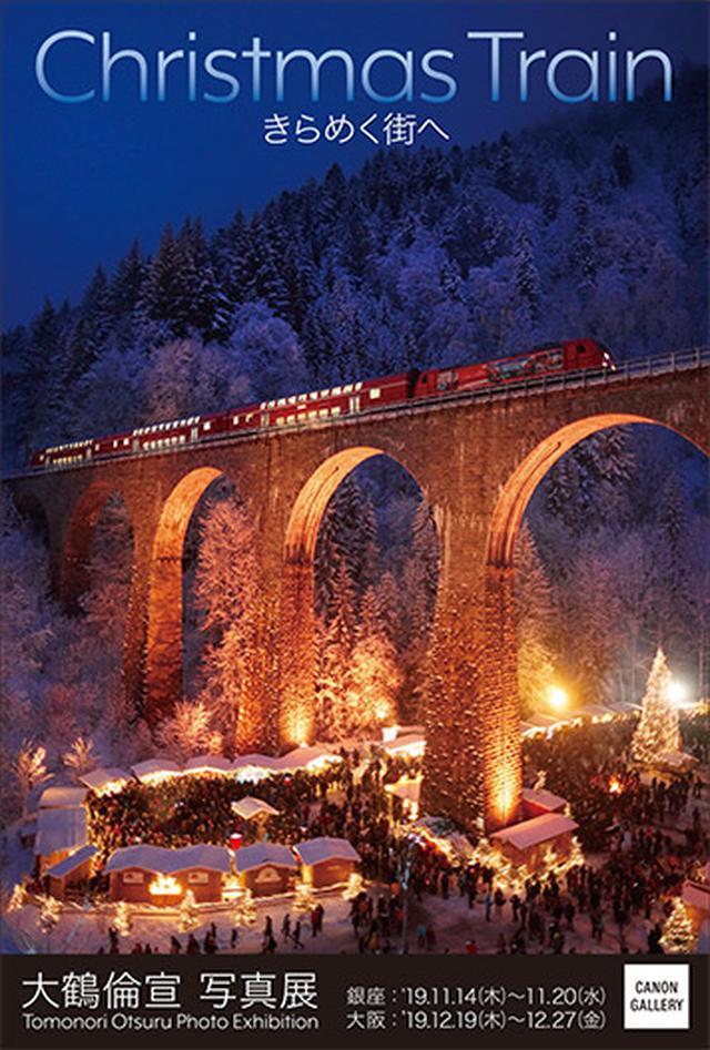 画像: キヤノン:キヤノンギャラリー|大鶴 倫宣 写真展:Christmas Train きらめく街へ