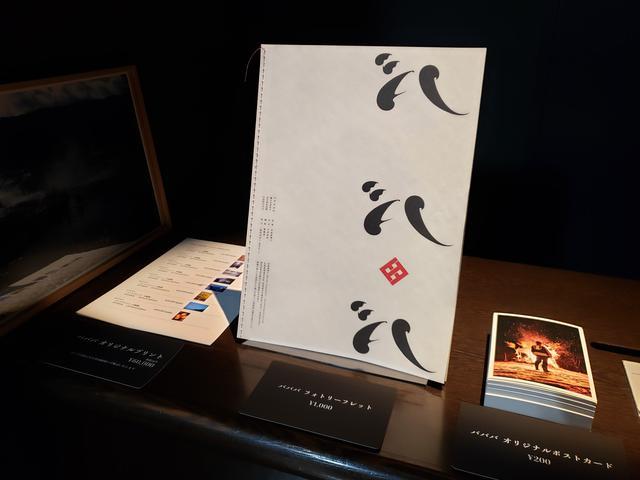 画像: 会場では、「バババ」フォトリーフレット(1000円)やオリジナルポストカード(200円)、オリジナルプリント(60,000円・額装込)も販売しています!