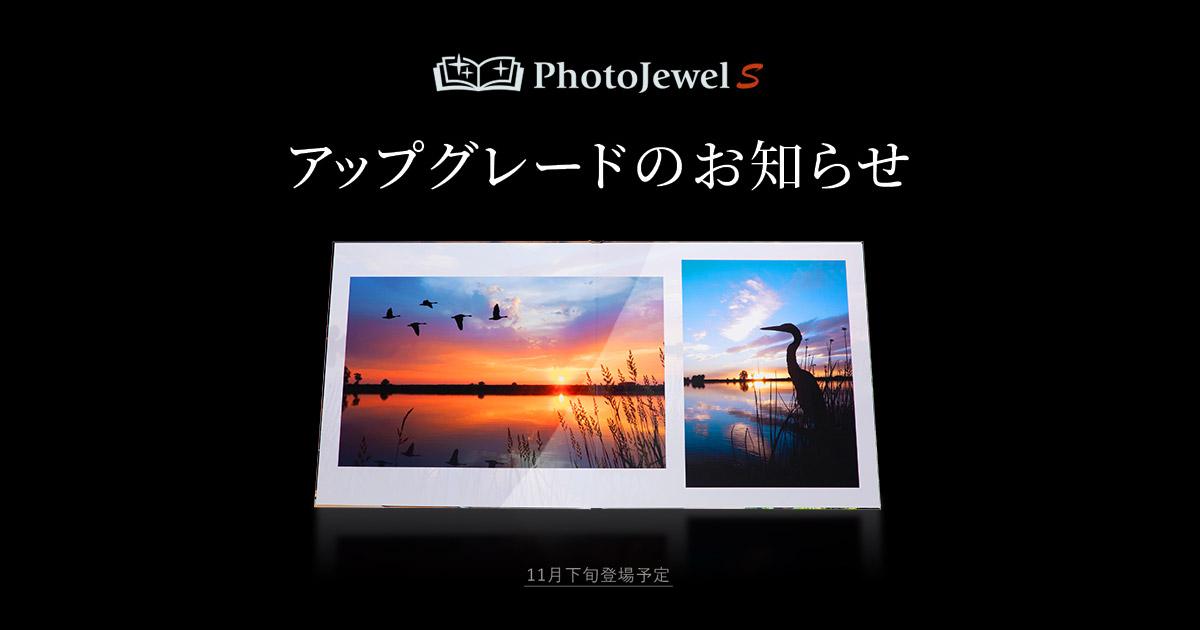 画像: キヤノン:PhotoJewel S アップグレードのお知らせ