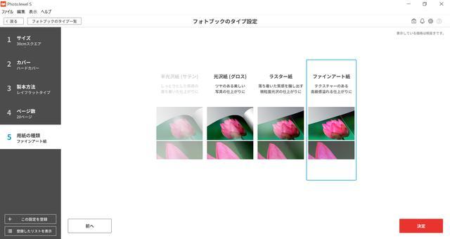 画像: パソコン版アプリでの用紙選択画面 canon.jp