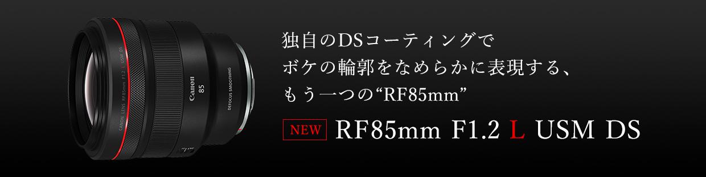 画像: キヤノン:RF85mm F1.2 L USM DS|概要