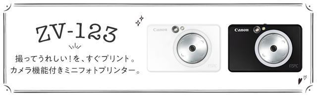 画像: キヤノン:インスタントカメラプリンター iNSPiC ZV-123|概要
