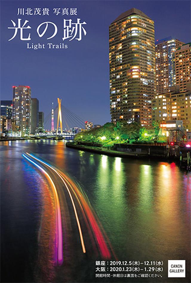 画像: キヤノン:キヤノンギャラリー|川北 茂貴 写真展:光の跡 Light Trails