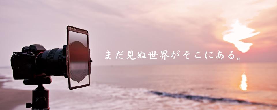 画像: マルミ光機株式会社:製品情報:角型フィルター