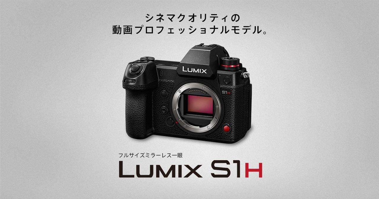 画像: DC-S1H   Sシリーズ フルサイズ一眼カメラ   デジタルカメラ LUMIX(ルミックス)   Panasonic