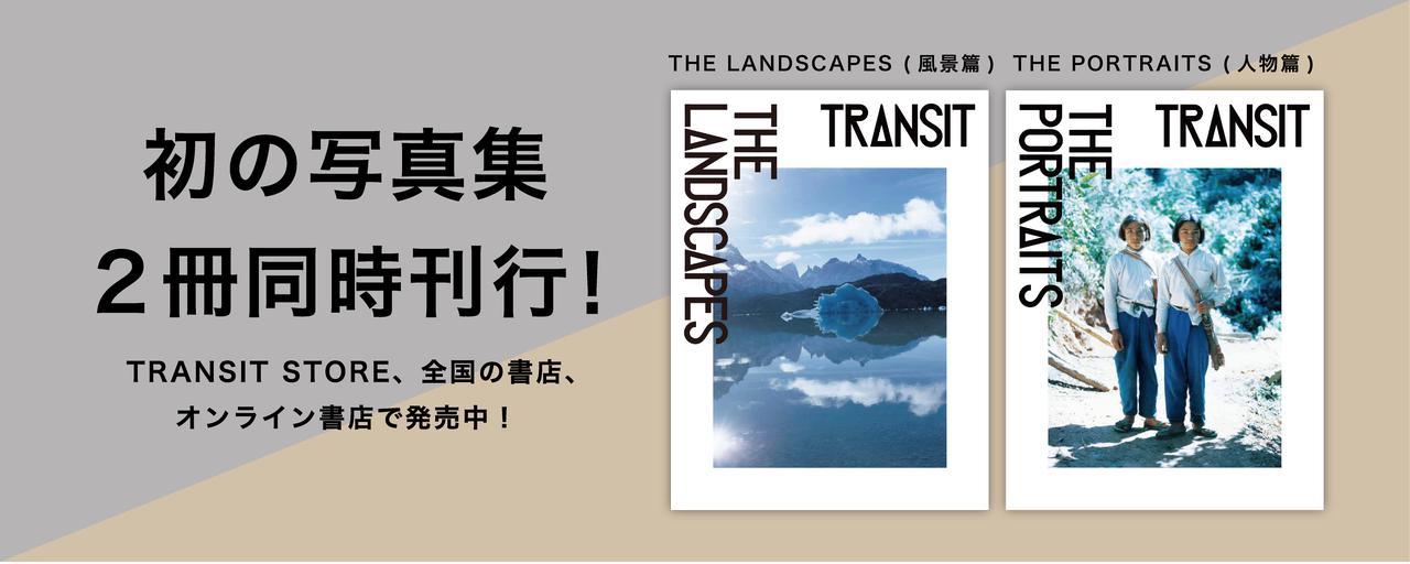 画像: TRANSIT | トランジット