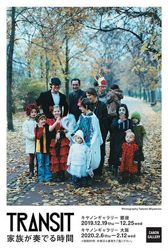 画像: キヤノン:キヤノンギャラリー|TRANSIT 写真展:家族が奏でる時間