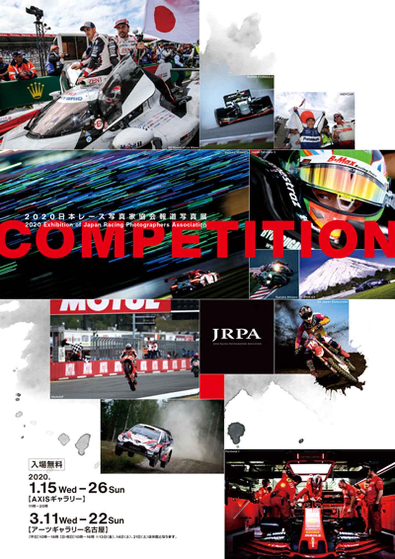 画像: 日本レース写真家協会報道写真展「COMPETITION」開催のお知らせ | JRPA : 日本レース写真家協会