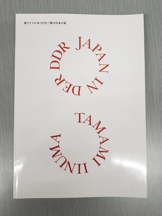 画像: 本展と同名であり、飯沼さんの自費出版による写真集『JAPAN IN DER DDR ー 東ドイツにみつけた三軒の日本の家』(172頁、2,400円+税)。写真集には、飯沼さんが、2015年4月にドレスデンで会った写真家の古屋誠一さんについて書かれたエッセイやポラロイドで撮影した古屋さんのポートレートも掲載されています。