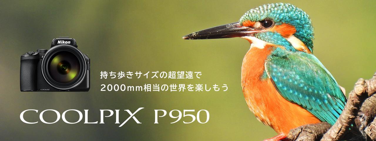 画像: COOLPIX P950-概要   コンパクトデジタルカメラ   ニコンイメージング