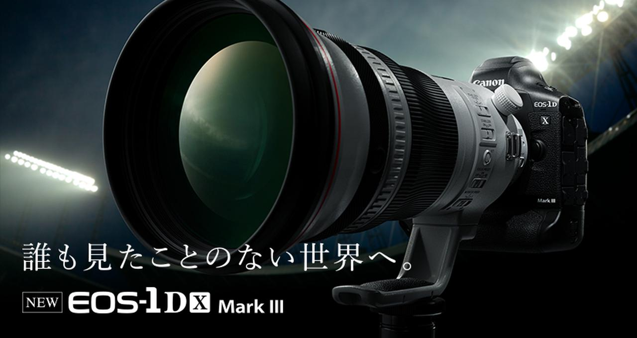 画像: キヤノン:EOS-1D X Mark III|概要