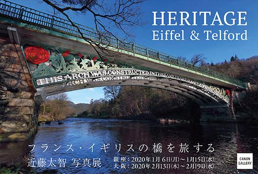 画像: キヤノン:キヤノンギャラリー|近藤 太智 写真展:フランス・イギリスの橋を旅する -HERITAGE Eiffel&Telford-