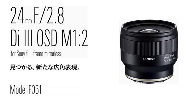 画像: タムロン 24mm F/2.8 Di III OSD M1:2 (Model F051)製品ページ