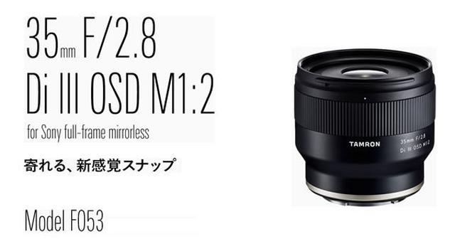 画像: タムロン 35mm F/2.8 Di III OSD M1:2 (Model F053)製品ページ