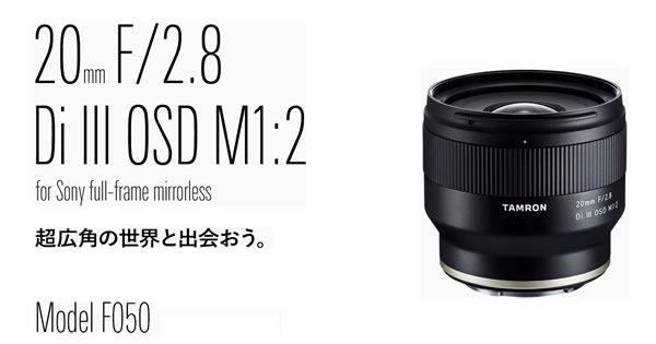 画像: タムロン 20mm F/2.8 Di III OSD M1:2 (Model F050)製品ページ