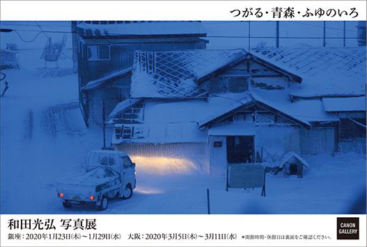 画像: キヤノン:キヤノンギャラリー|和田 光弘 写真展:つがる・青森・ふゆのいろ