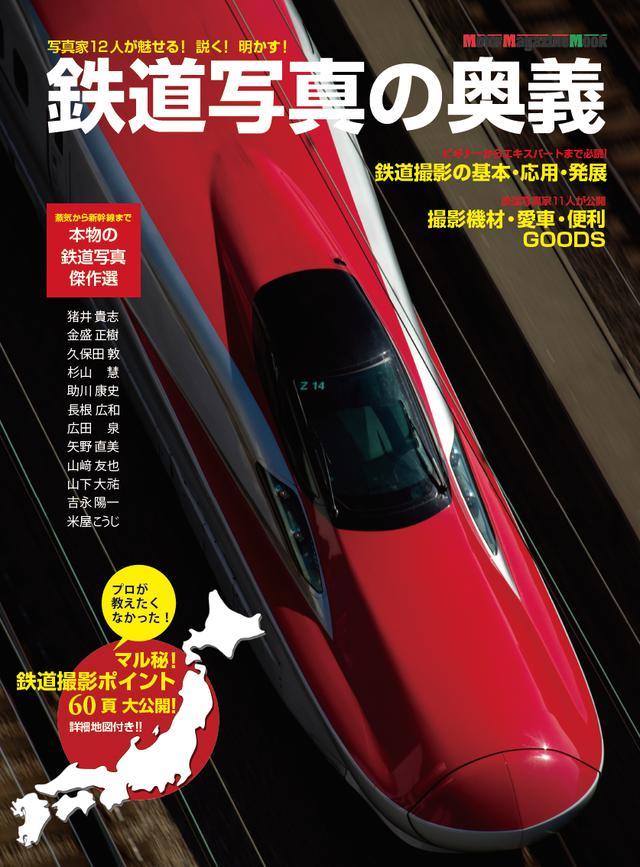 画像: この記事はムック「鉄道写真の奥義」(モーターマガジン社刊)から引用したものです。もっと知りたい方はムックをお求めください。 www.motormagazine.co.jp