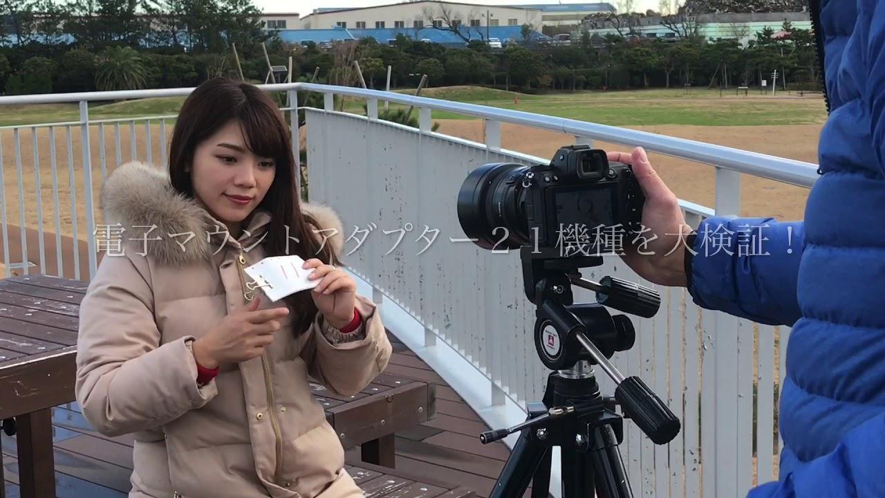 画像: 月刊カメラマン2020年2月号「入門!電子マウントアダプター」 youtu.be