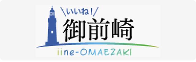 画像: 観光サイト LIKE AN OMAEZAKI|御前崎市公式ホームページ