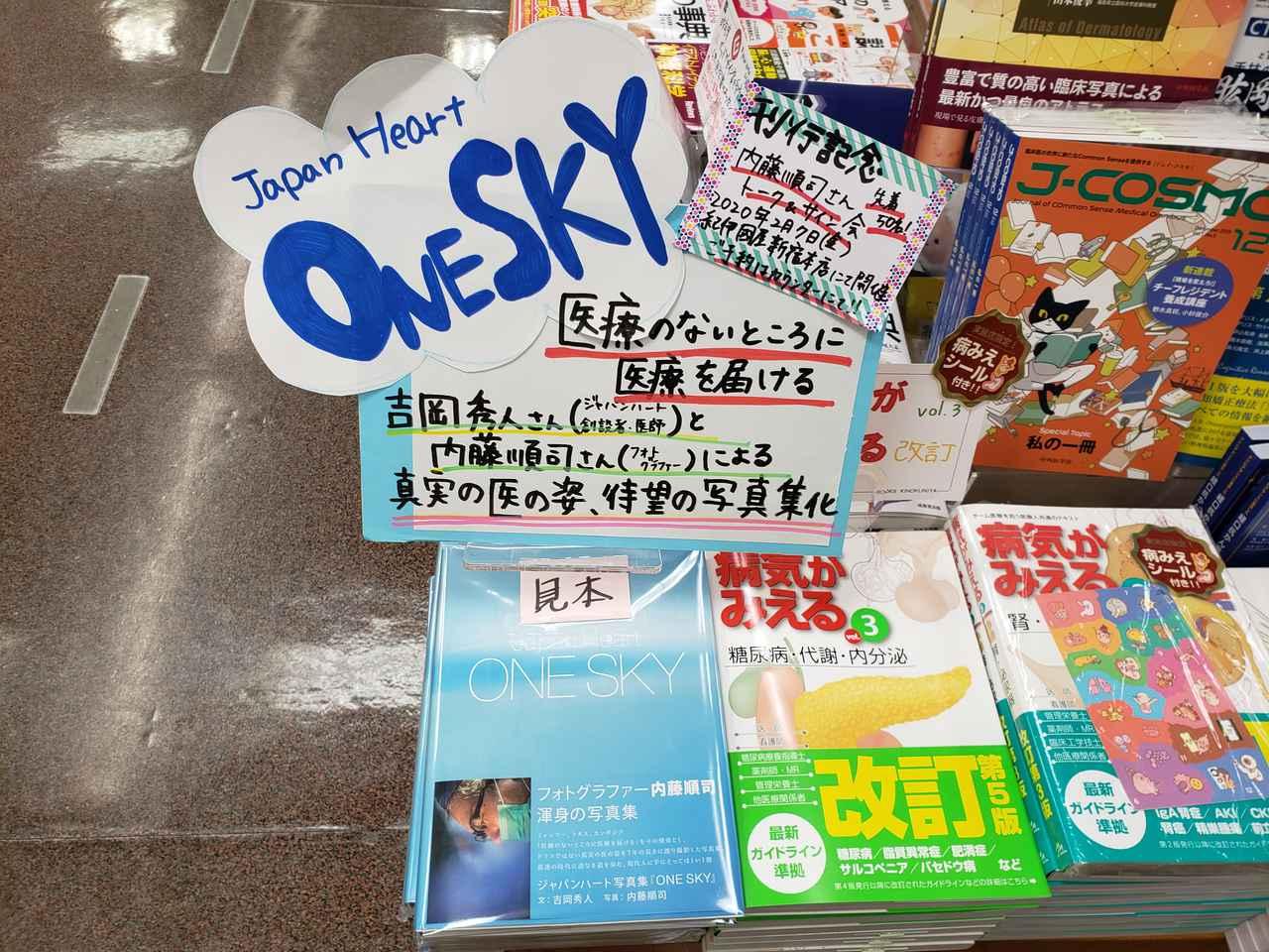 画像: 紀伊國屋書店 新宿本店では5階にて、写真集『ONE SKY』を販売中です!