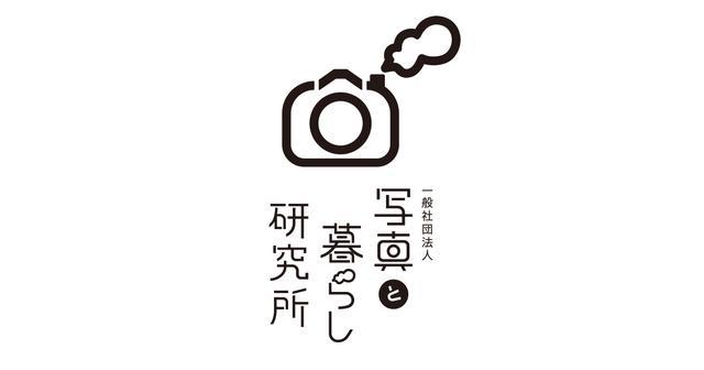 画像: 写真と暮らし研究所