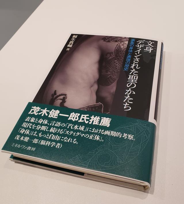 画像: 桐生さんの著書『文身 デザインされた聖のかたち』(ミネルヴァ書房·2019年)も会場にてご覧いただけます。 今年3月には初の写真集となる『文身(仮題)』も赤々舎より出版予定。 桐生さんは人間と身体の関係について、人間が歩んできた歴史からみつめています。