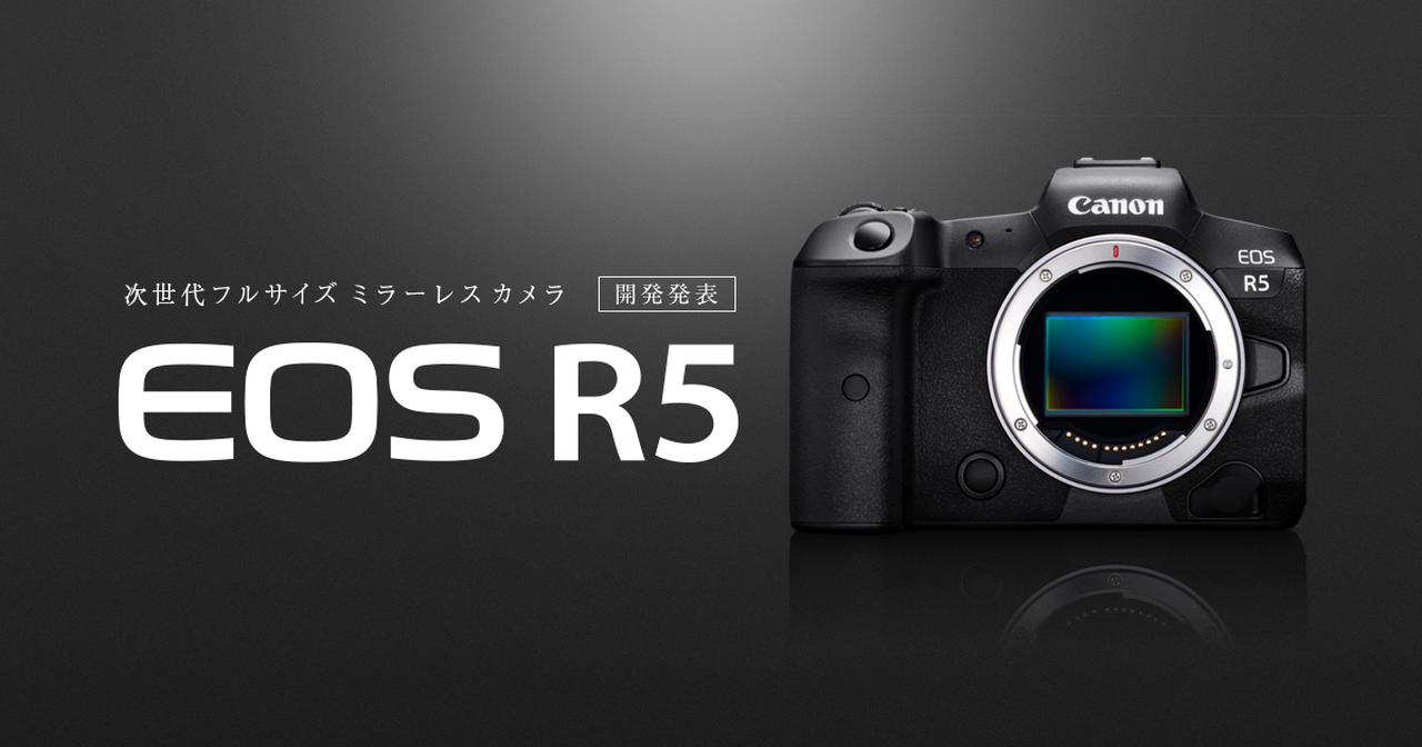 画像: [Canon]EOS R5 スペシャルサイト
