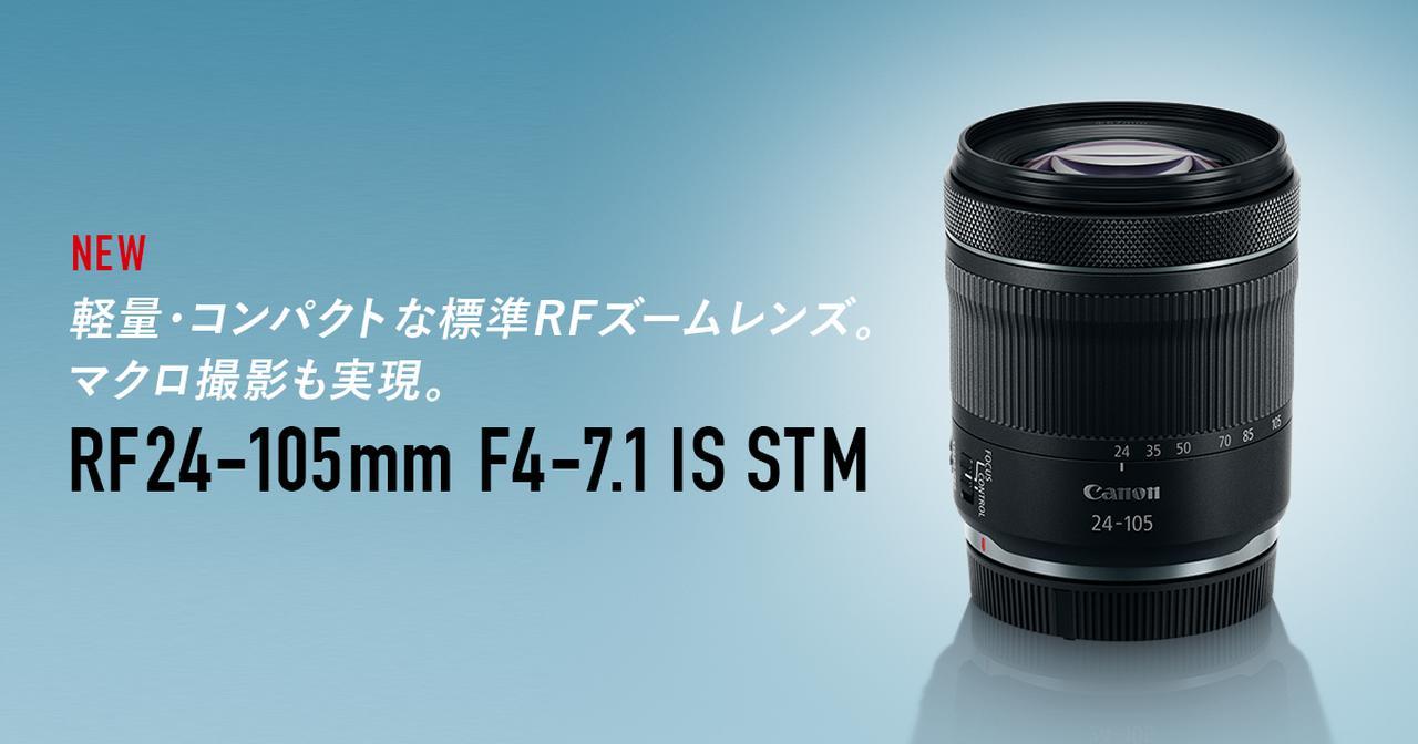 画像: [Canon]EOS R SYSTEMブランドサイト RF24-105mm F4-7.1 IS STM 特長紹介