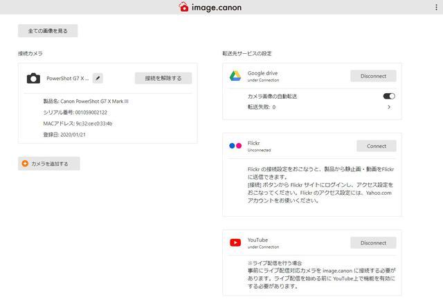 画像: Webサービス メインメニュー(PC画面)