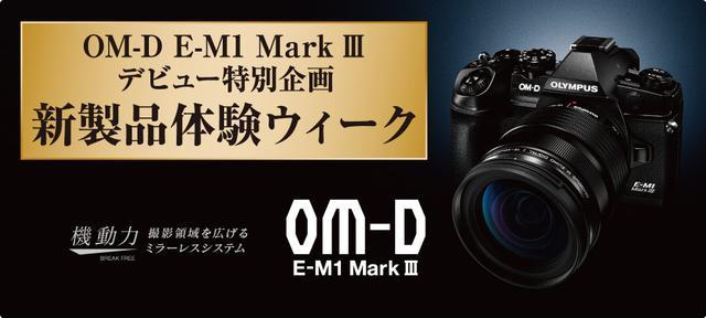 画像: OM-D E-M1 Mark IIIデビュー特別企画 新製品体験ウィーク|オリンパスプラザ東京 イベント一覧|ショールーム/写真教室|オリンパス