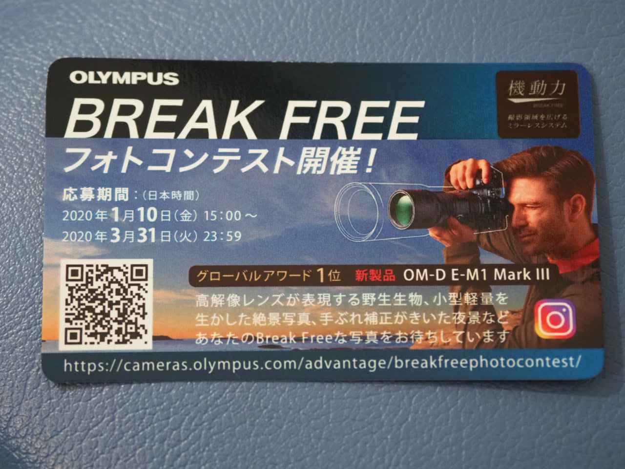 画像: BREAK FREEフォトコンテストも作品募集中!