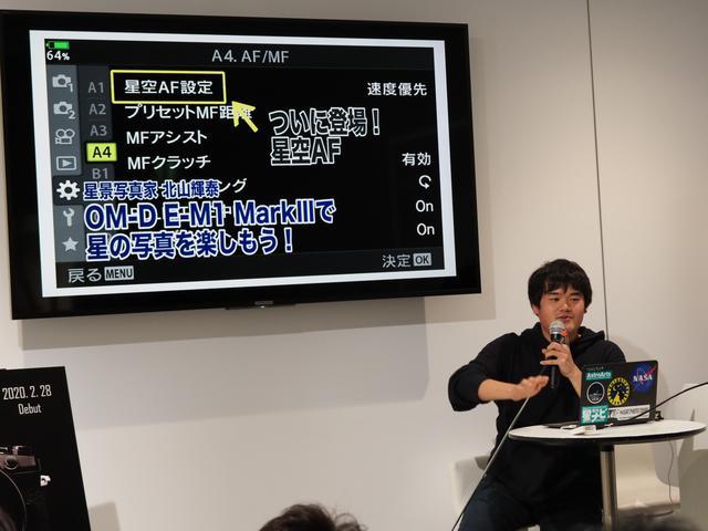画像1: OM-D E-M1 Mark Ⅲ発表記念、星景写真家 北山輝泰さんによる 「星と撮影トークショー」(2月14日)