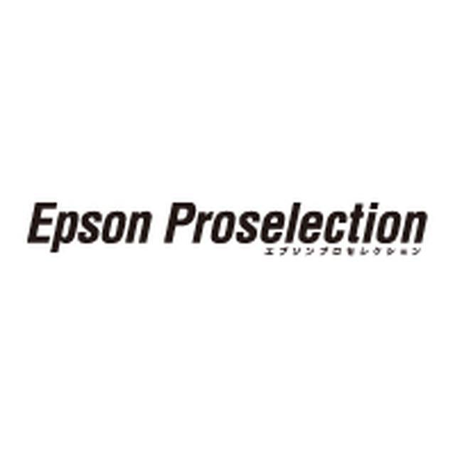 画像: プロセレクション | 製品情報 | エプソン
