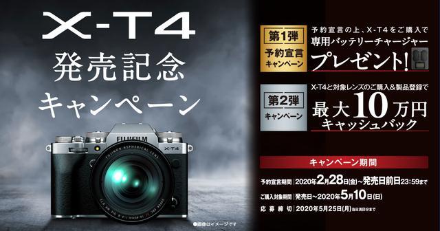 画像: X-T4発売記念キャンペーン | 富士フイルム Xシリーズ & GFX
