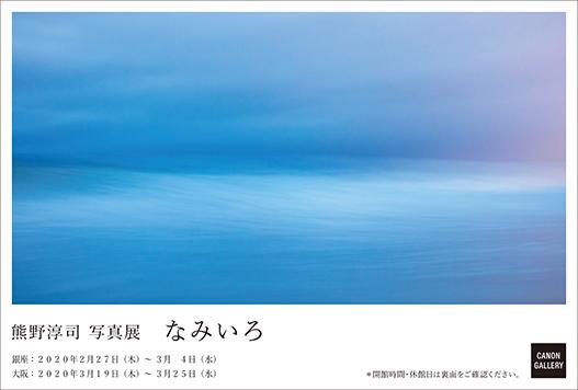 画像: キヤノン:キヤノンギャラリー|熊野 淳司 写真展:なみいろ