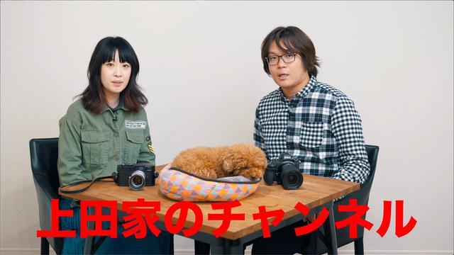 画像: 写真家夫婦 上田家 Youtube始めました! 自己紹介編 #1 www.youtube.com