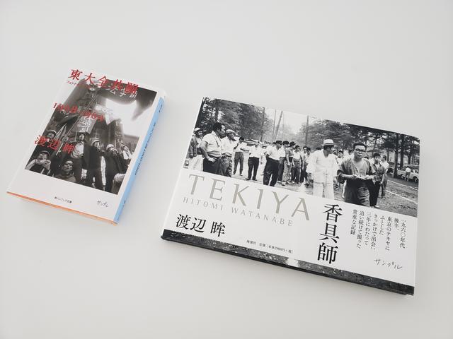 画像: 渡辺眸さんの著書である「東大全共闘1968-1969」(新潮社・2007年)、「TEKIYA 香具師」(地湧社・2017年)も会場でご覧いただけます。「TEKIYA 香具師」(地湧社・2017年)は、渡辺さんが1968年、卒業制作として取り組んだ「香具師の世界」が、後に写真集として出版されました。